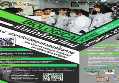 สมัครเรียนออนไลน์ได้ที่ www.lru.ac.th 📝กำหนดการรับสมัครปีการศึกษา 2564