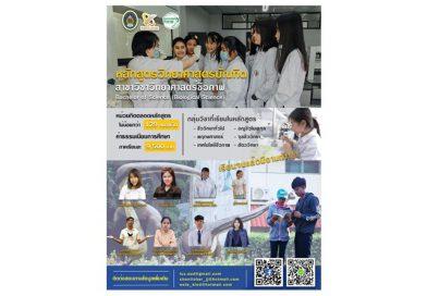หลักสูตรวิทยาศาสตร์บัณฑิตสาขาวิชาวิทยาศาสตร์ชีวภาพเปิดรับนักศึกษา